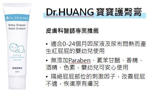 Dr.HUANG寶寶護臀膏